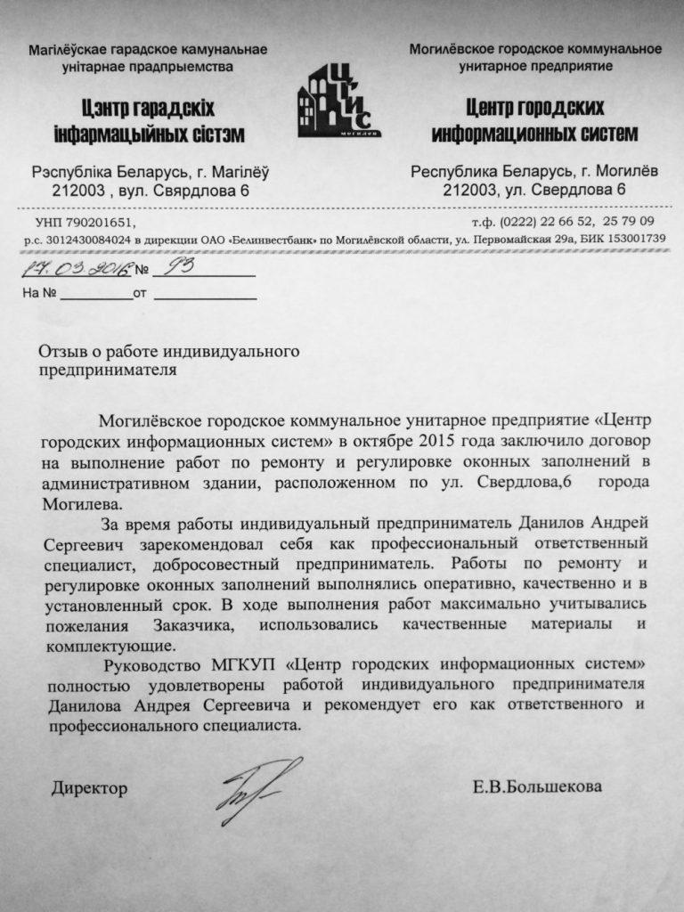 Отзыв о работе от Центр городских информационных систем