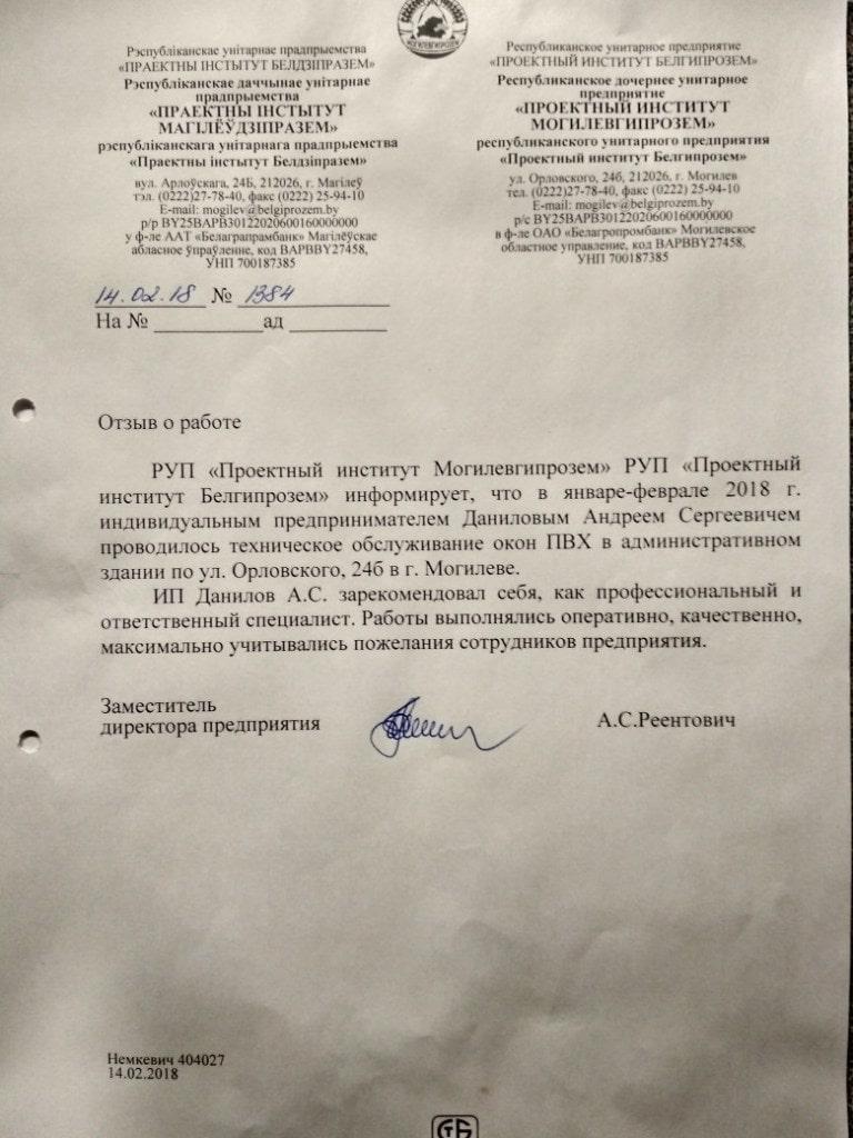 Отзыв о работе от Проектного института Могилевгипрозем