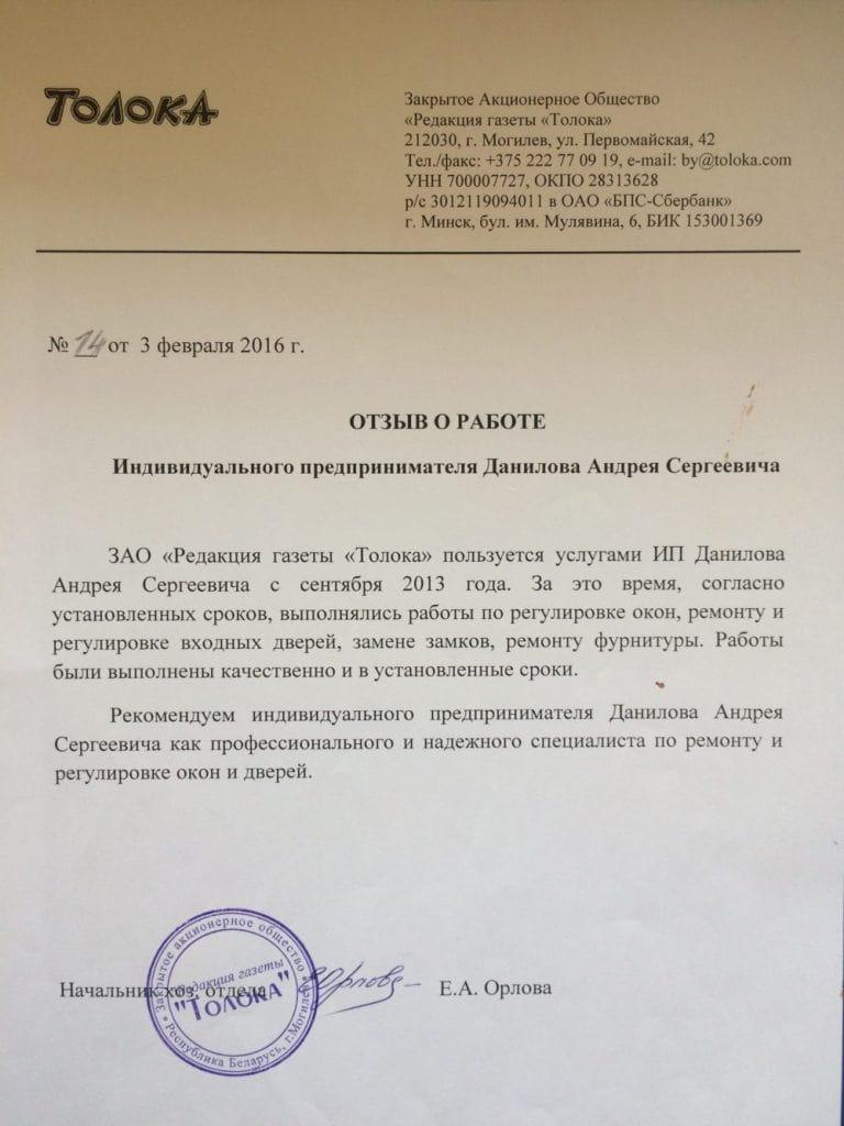 Отзыв о работе от ЗАО Редакция газеты Толока