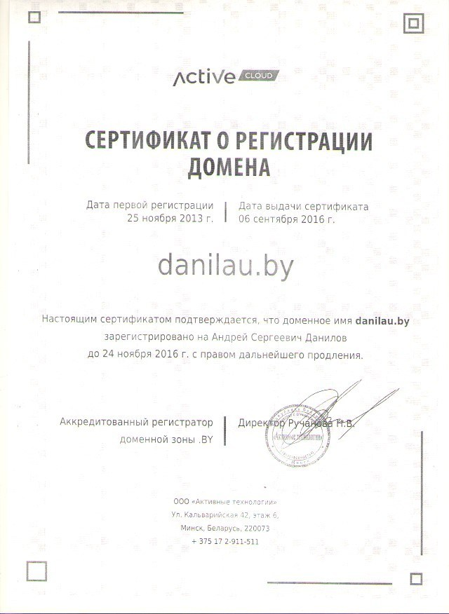 Фото сертификата о регистрации домена