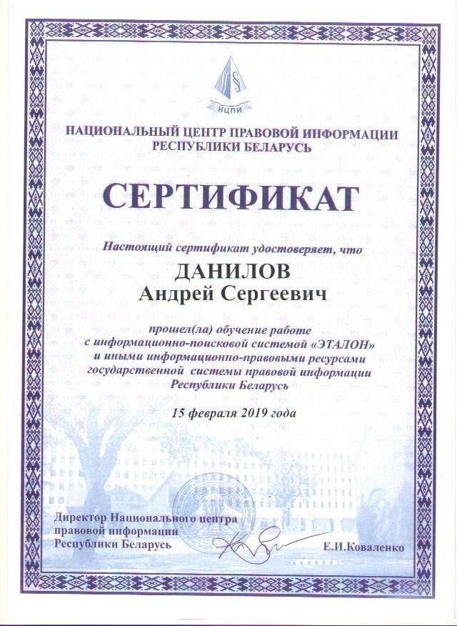 """Фото сертификата о прохождении обучения """"Эталон"""""""