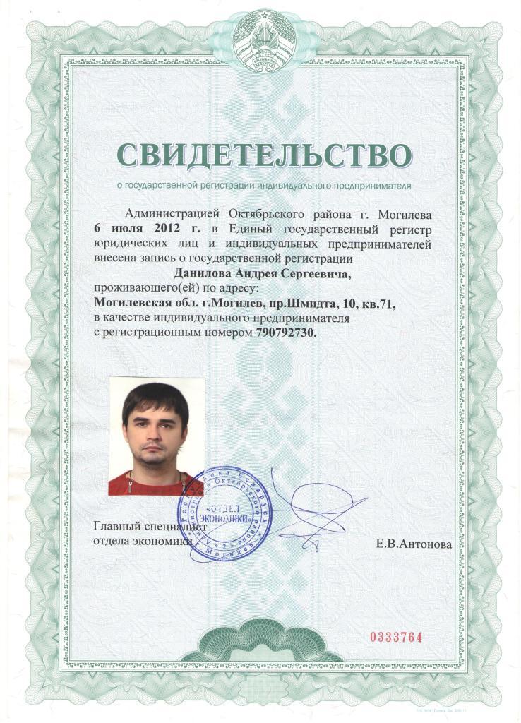 Фото свидетельства о регистрации ИП