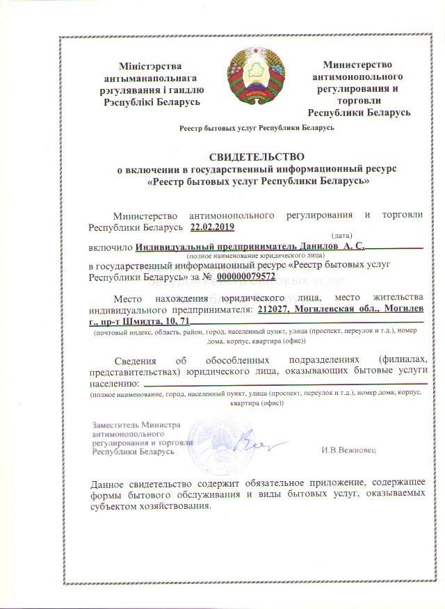 """Фото свидетельства о включении в ГИР """"Реестр бытовых услуг РБ"""""""